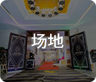广州年会策划公司