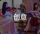 广州开业庆典公司