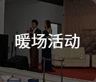 广州展览会活动策划公司