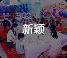 广州演唱会策划布置公司