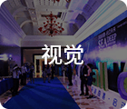 广州晚宴沙龙活动策划布置公司