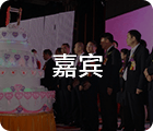 广州周年庆典公司